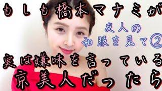 【ものまね】もしも橋本マナミが実は嫌味を言っている京美人だったら【友人の和服を見て…②】