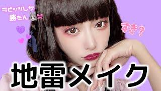 キララの地雷メイク。プレゼントあり🎁【はじめてのメイク動画】いっぺん、踏んでみる?⚡️Asuka Kirara's Makeup Challenge