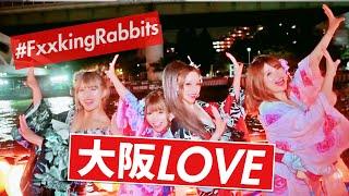 【キングラビッツ】9th シングル『大阪LOVE 』