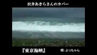 よっちゃんが唄う   沢井あきらさんのカバー 『東京海峡』