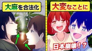 【漫画】驚愕!もし日本で大麻が合法化したらどうなる?【イヴイヴ漫画】