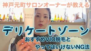 【デリケートゾーン】VIO脱毛おススメ法&これはやっちゃダメなNG法を教えます!