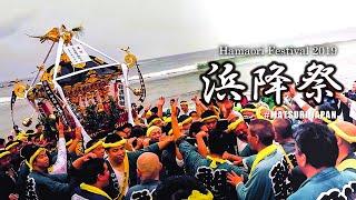 2019年 暁の祭典 浜降祭(リマスター版) スケスケ ビショビショ!海中ドッコイ渡御!- Hamaori Festival
