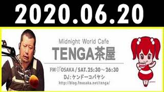 2020 06 20 ケンドーコバヤシ ~TENGA茶屋~ アインシュタイン、紗倉まな