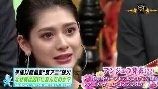 「京アニ」放火事件について泣き崩れながら感想を述べる 10頭身モデルアンジェラ芽衣