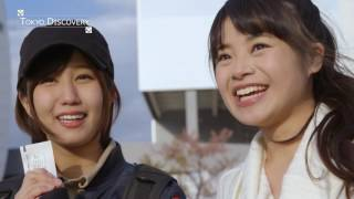 TOKYO DISCOVERY Part3 湊莉久と藤原亜紀乃の2人がご案内 东京观光