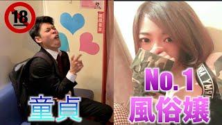 【香水/瑛人】No. 1風俗嬢呼んで手コキカラオケしたらガッバーナな展開になった