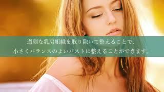 【バストアップ】理想のバストを手に入れる方法|福岡中央区天神 松林景一美容クリニック天神