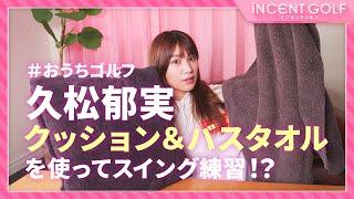 【おうちゴルフ】久松郁実クッション&バスタオルを使ってスイング練習!?