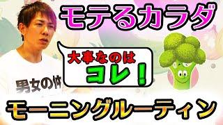 カリスマ男優の『モテる朝食』大公開!【しみけん】