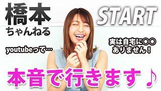 橋本梨菜の橋本ちゃんねる START!「本音で行きます♪」