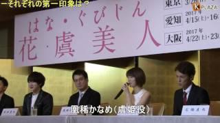 ユナク(超新星)登壇!凰稀かなめ主演ミュージカル『花・虞美人』制作発表