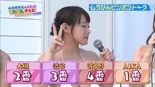 水道橋博士のムラっとびんびんテレビ#25 シーズン3 湘南公開収録 29分版 FULL 720p