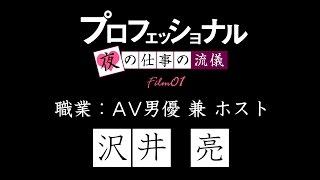 【AV男優ホスト・沢井亮】完全密着・プロフェッショナル 夜の仕事の流儀