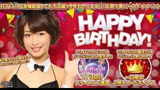全裸監督でも活躍する川上奈々美(かわかみななみ)の誕生日キャンペーン