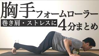 【巻き肩・ストレスに】胸手フォームローラーのやり方まとめ【使い方解説⑤】