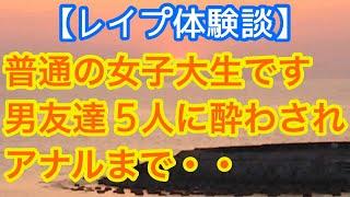 【レイプ体験談】女子大生が温泉旅行で男友達5人に廻されアナルまで。2018 game2