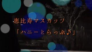 【カラオケ】恵比寿マスカッツ「ハニ−とらっぷ♪」