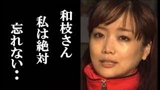 角替和枝逝去で佐藤江梨子が深い感謝の秘話を語り涙が止まらない..柄本明と結婚までの衝撃秘話を息子・柄本時生が語った