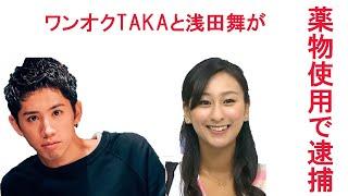 薬物使用で逮捕?  ワンオクTakaと浅田舞が怪しいの声も…