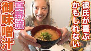 【真野クッキング#3】真野家直伝、究極のお味噌汁!