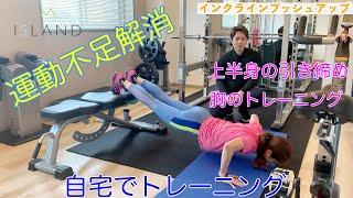 【インクラインプッシュアップ】運動不足解消!バストアップエクササイズ(胸の上部)