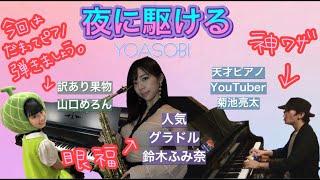 YOASOBI『夜に駆ける』神業&眼福!歌うなよ?絶対に歌うなよ?