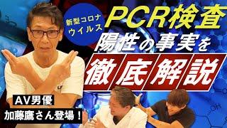 【AV男優加藤鷹さんと対談】PCR検査陽性の意味を徹底解説します!【吉野敏明】