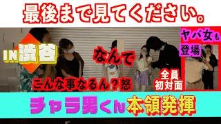 #3 渋谷でブスとチャラ男のナンパ対決なのに女性が乱入