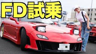 てんちむ、車みにいく【RX-7 FD3S】