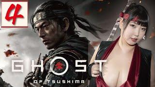 【ゴーストオブツシマ】最低難易度で爆乳&巨乳グラドル2人がゲームプレイ 実況!生配信#4【Ghost of Tsushima】
