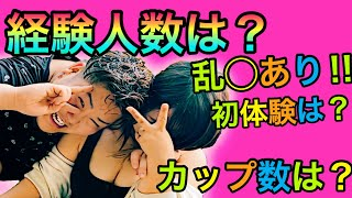 【エロ】削除覚悟‼︎TikTokerに聞くえちえち質問コーナー