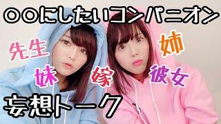 【ぱにちゃん24時間テレビ】妄想爆発!勝手に○○にしたいコンパニオン