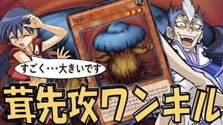 【斎王のキ・ノ・コ♥】すぐ浮気する大きくて立派なキノコを爆破してみました【遊戯王デュエルリンクス】【Yu-Gi-Oh! DUEL LINKS FTK】