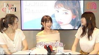 💗黒木ひかり&アンジェラ芽衣が仲良しトーク!【LARME Channel #13】