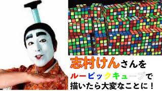 志村けんさんをルービックキューブを使って描いてみたら大変なことになった