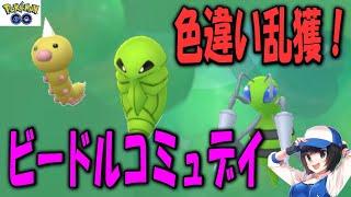 ビードルコミュデイで色違い乱獲! Shiny Pokemon GO