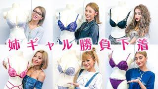 【大公開】姉ギャルモデルの勝負下着を紹介!!セクシー系〜可愛い系まで♡