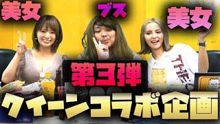 【クイーンカジノコラボ第3弾】元セクシー女優2人+ブスでカジノ!!高BETでハワイアンとカエル高速回転!!!