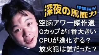 【伊集院光まとめ】空脳アワー傑作選「Gカップが1番大きい」「CPUが進化する?」「放火犯は誰だった?」他【深夜の馬鹿力コーナー特選】