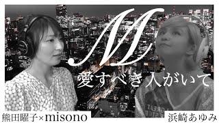 【歌ってみた】M/浜崎あゆみ〜愛すべき人がいて〜【コラボ】