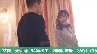 精选好片推荐,2020-6-2天使萌(天使もえ)S1毕业作品,与深爱的学长结婚前疯狂啪啪啪!