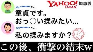 【̪神回】Yahoo!知恵袋で童貞インキャに奇跡が起きてたwww【ツッコミ】【yahoo!知恵袋】【もはや ボケて る】【怖い】【サイコパス】【面白い】【おもしろ】【アニメ】【ドラえもん】【鬼滅の刃】
