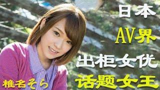 """日本AV界的話題女王""""椎名空"""",第一位出柜的AV女優,她技術嫺熟,堪稱女版加藤鷹"""