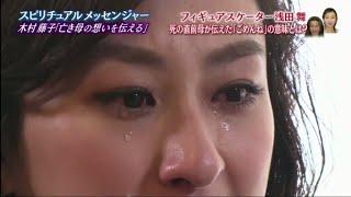 浅田舞の涙