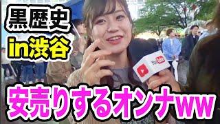 渋谷女子に人生の黒歴史をインタビューしてみたらエロすぎた【モテたいくん カミングアウト】