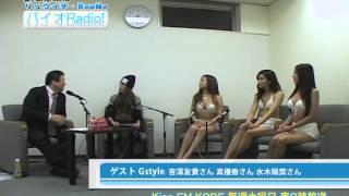 『バイオRadio』2013.12.14 ゲスト  Gstyle (吉澤友貴,真優香,水木陽菜)