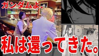 室田瑞希&船木結を啓蒙した新松田の母・笠原桃奈