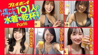 【Part6】リモートグラドル101人が水着で乾杯! ぴーぴる/れーゆる/COCO/小林ひろみ/小日向ななせ
