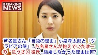 芦名星さん「自殺の理由」小泉孝太郎と「グラビアの謎」…芦名星さんが抱えていた唯一の〝危うさ〟 彼氏 … 結婚しなかった理由は何?